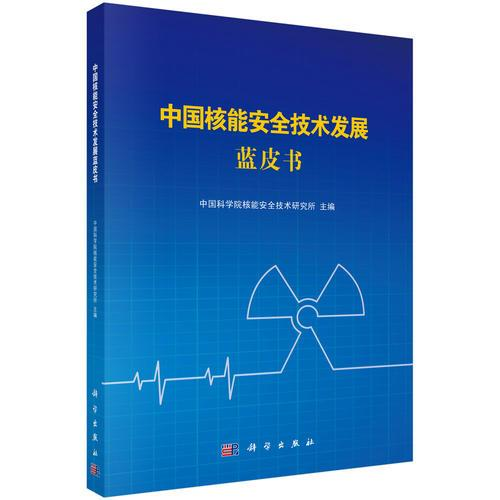 Blue Book on China's Nuclear Energy Safety Technology Development