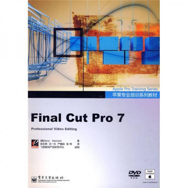 苹果专业培训系列教材:Final Cut Pro 7(全彩)