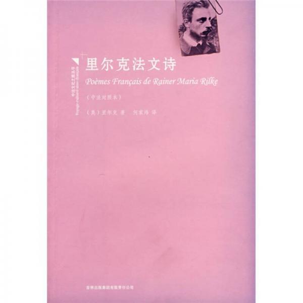 Rilke French Poetry