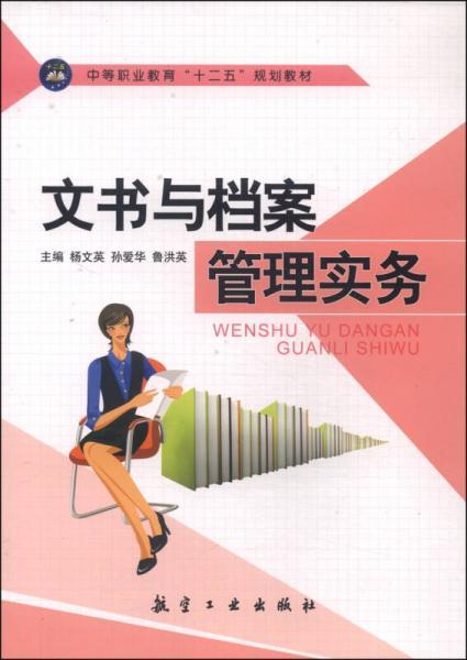 """文书与档案管理实务/中等职业教育""""十二五""""规划教材"""