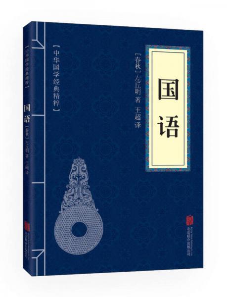 中华国学经典精粹·历史地理必读本:国语