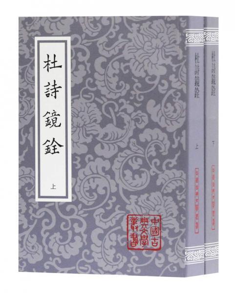 杜诗镜铨(平)(套¤装全二册)