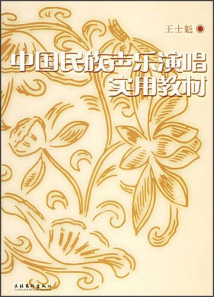 中国民族声乐演唱实用教材