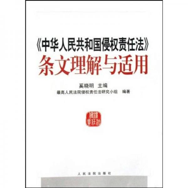 Understanding and Application of the Law of the People's Republic of China on Tort Liability