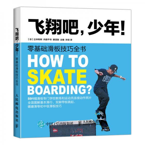飞翔吧,少年!零基础滑板技巧全书