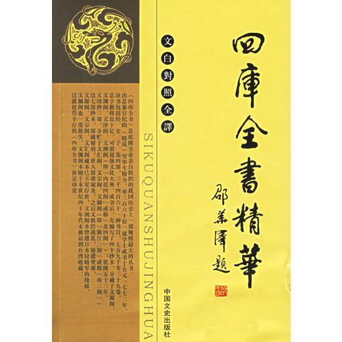 四库全书精华(全二十四册)