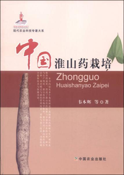 现代农业科技专著大系:中国淮山药栽培