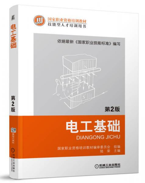电工基础-第2版