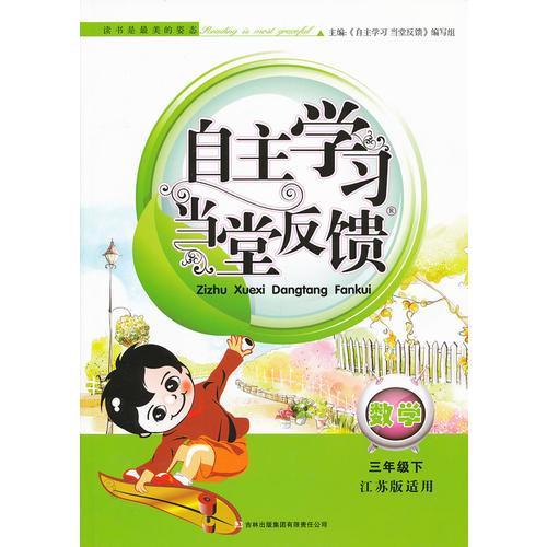 2013自主学习当堂反馈3年级数学下(江苏版适用)