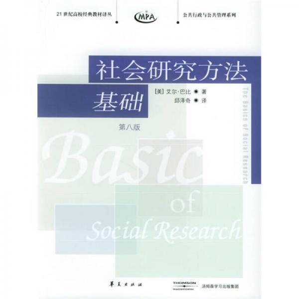 社会研究方法基础