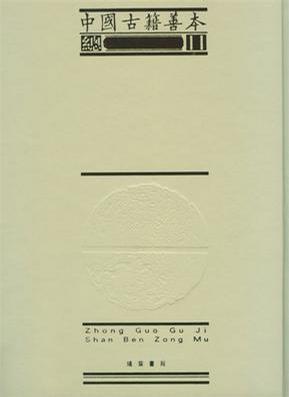 中国古籍善本总目(全七册)