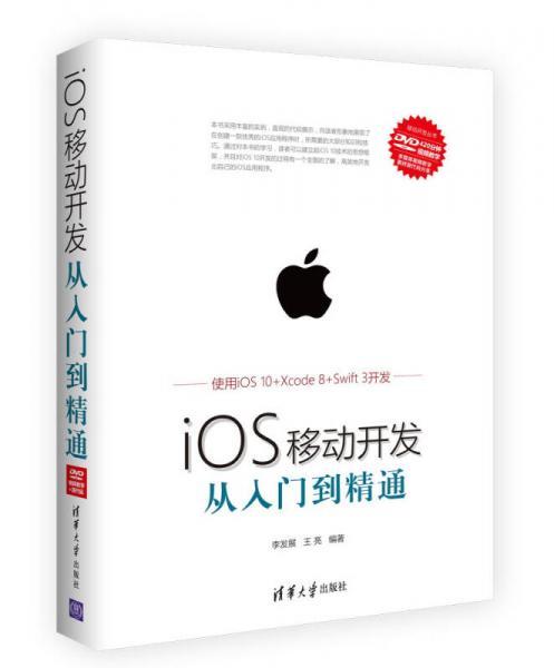 iOS移动开发从入门到精通(附光盘)/移动开发丛书