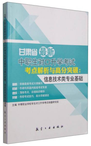 甘肃省最新中职生对口升学考试考点解析与高分突破:信息技术类专业基础
