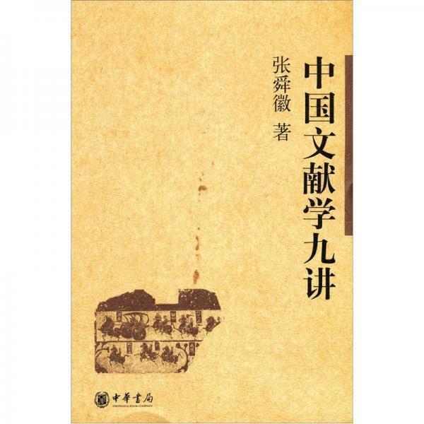 中国文献学九讲