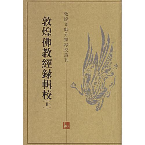 敦煌佛教经录辑校(上下册)