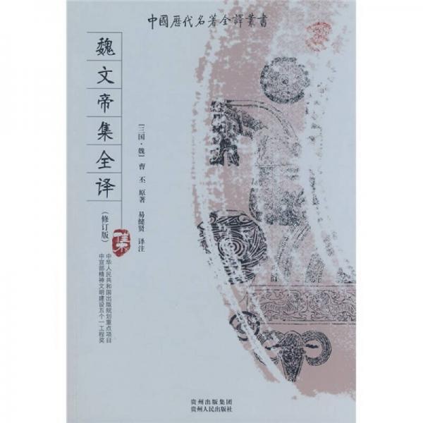 魏文帝集全译