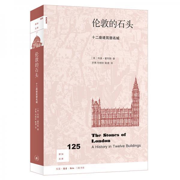 新知文库125·伦敦的石头:十二座建筑塑名城