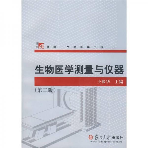 生物医学测量与仪器(第2版)