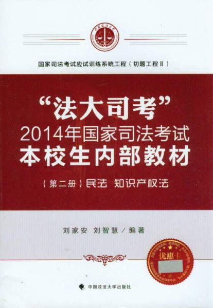 法大司考2014年国家司法考试本校生内部教材民法 知识产权法