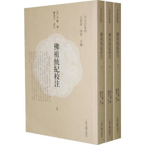 佛祖统纪校注(全3册)