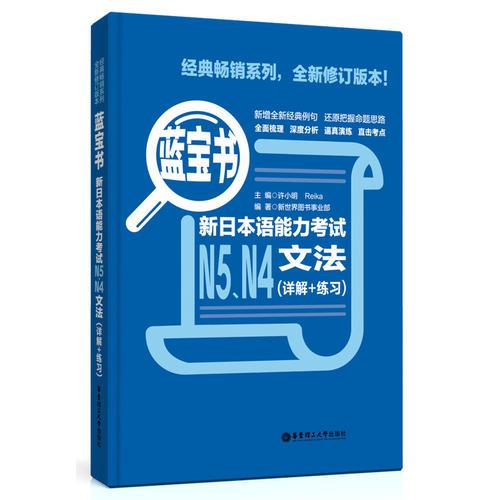 蓝宝书.新日本语能力考试N5、N4文法(详解+练习)