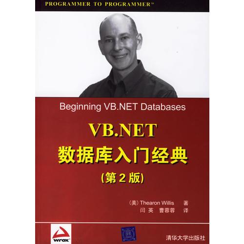 VB.NET数据库入门经典(第2版)