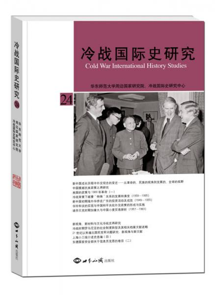 冷战国际史研究24