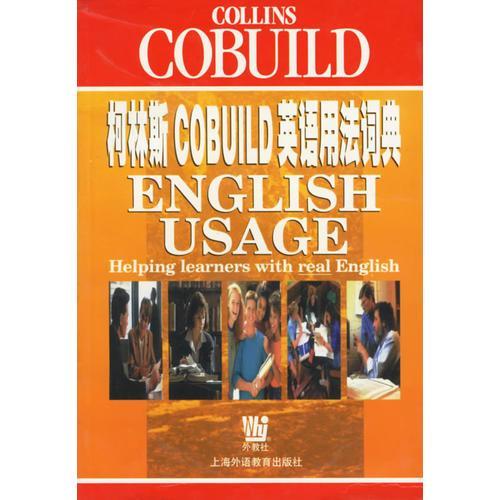 柯林斯COBUILD英语用法词典
