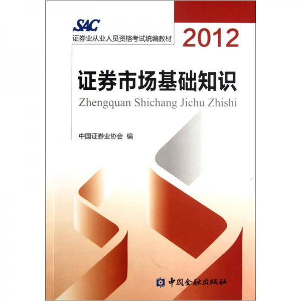 2012 securities practitioners qualification examination unified textbook: basic knowledge of the securities market
