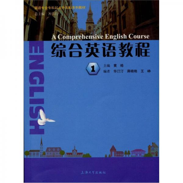 英语专业专科起点升本科系列教材:综合英语教程1
