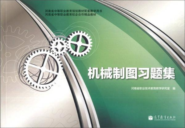 河南省中等职业教育校企合作精品教材:机械制图习题集