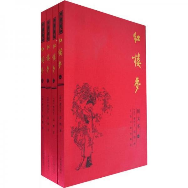 红楼梦(全四册)
