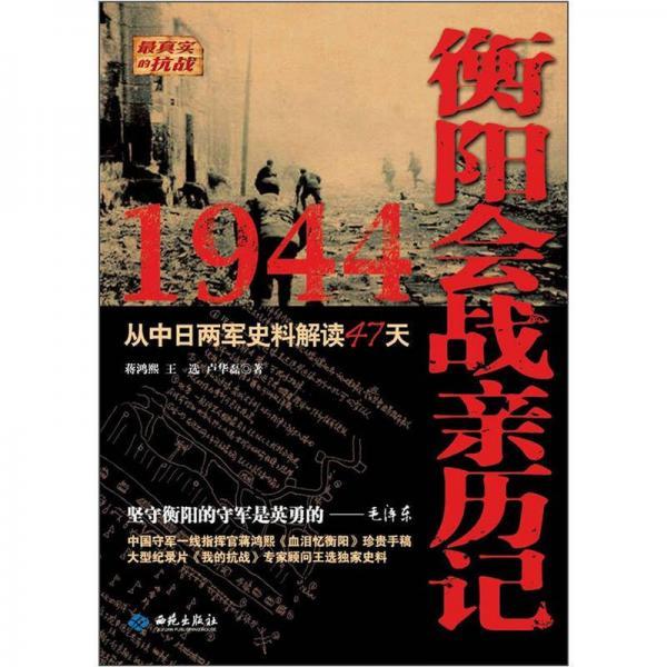 1944衡阳会战亲历记