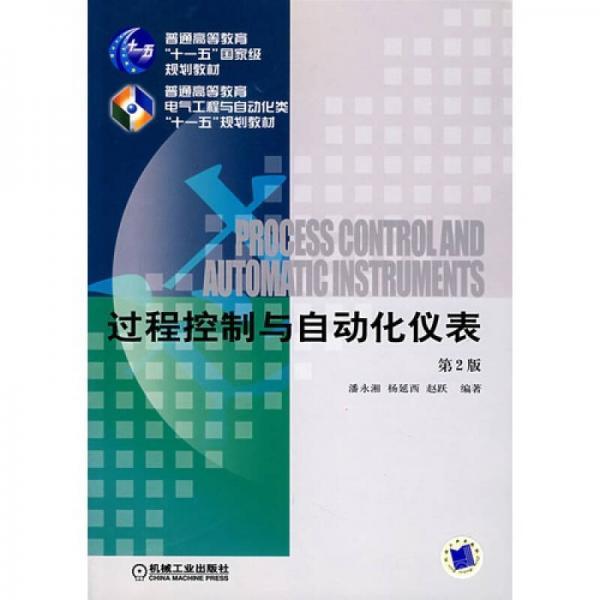 过程控制与自动化仪表(第2版)