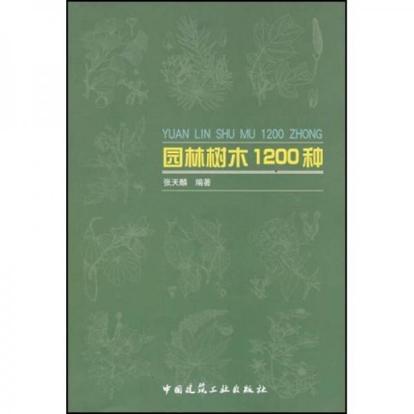 园林树木1200种