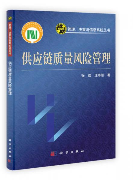 管理、决策与信息系统丛书:供应链质量风险管理