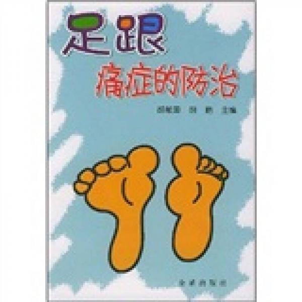 足跟痛症的防治