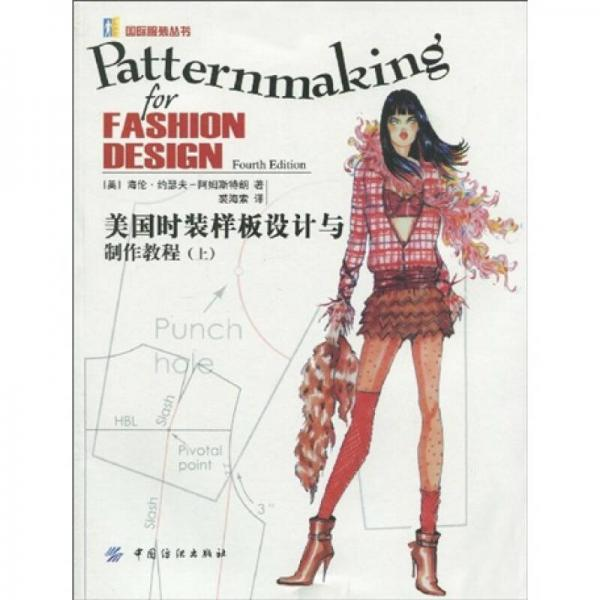 American Fashion Model Design and Production Tutorial (1)