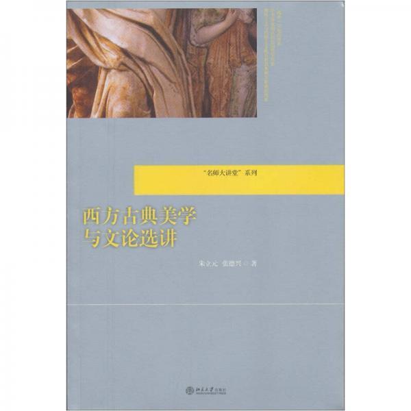 """""""名师大讲堂""""系列:西方古典美学与文论选讲"""