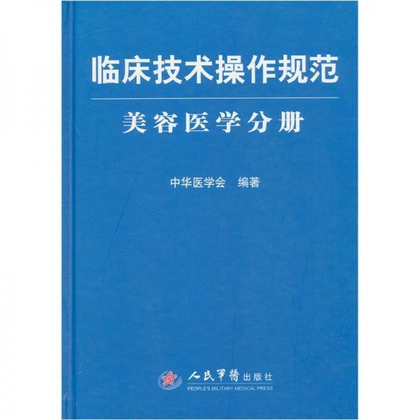 临床技术操作规范:美容医学分册
