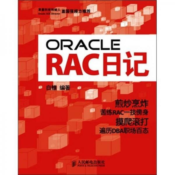 Oracle RAC�ヨ��