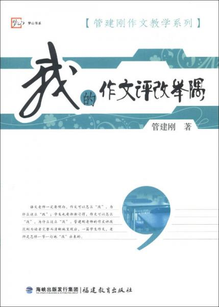 梦山书系·管建刚作文教学系列:我的作文评改举隅