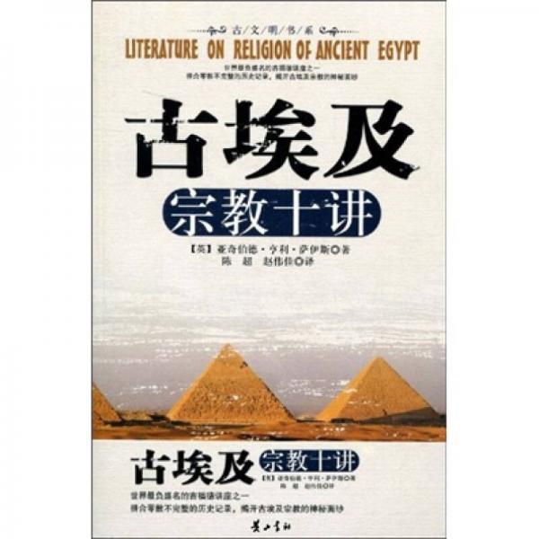 古埃及宗教十讲