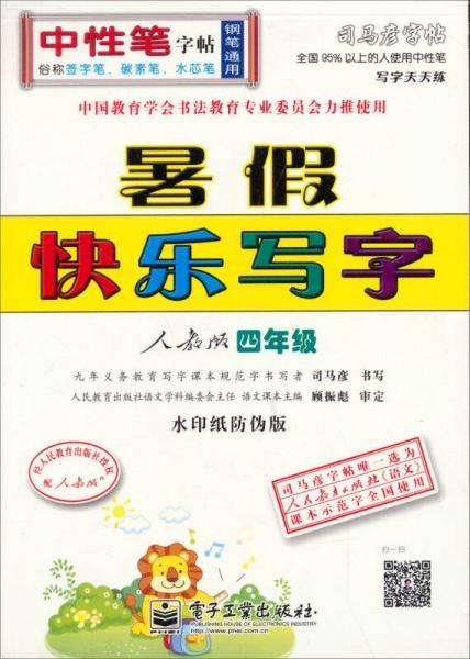 司马彦字帖·写字天天练·暑假快乐写字:4年级(人教版)(全新编辑版)