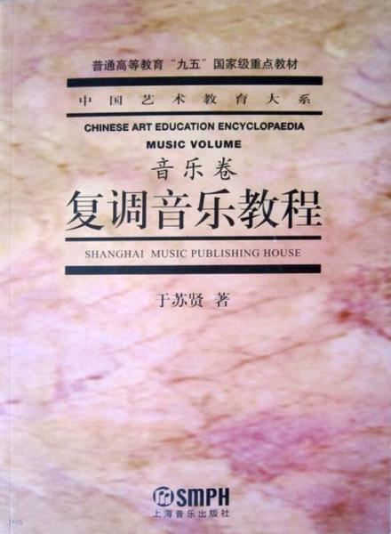 复调音乐教程