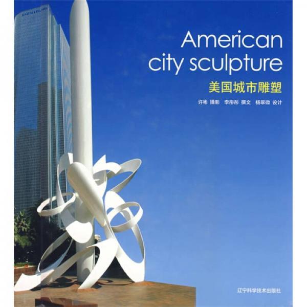 美国城市雕塑