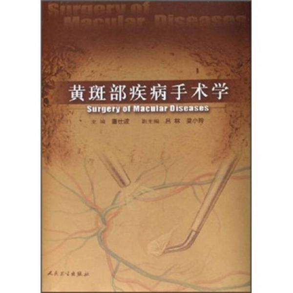 黄斑部疾病手术学