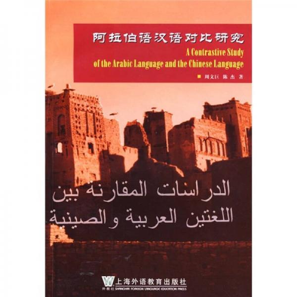 阿拉伯语汉语对比研究