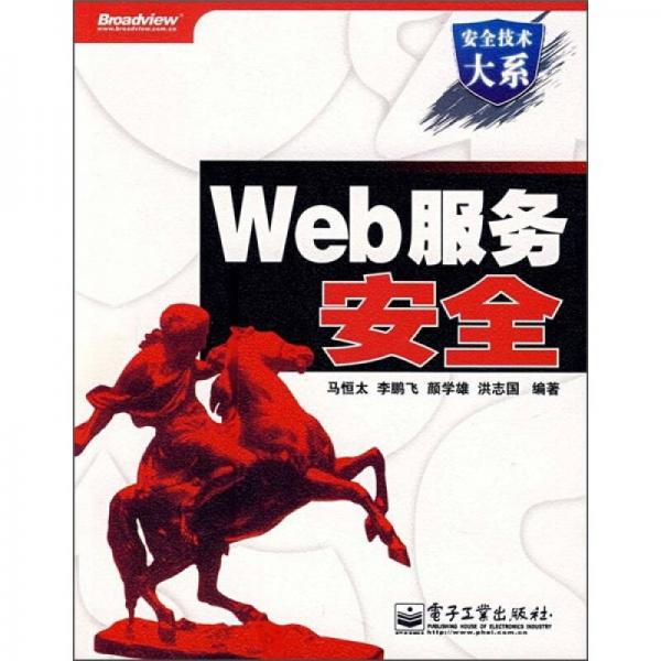 Web服务安全