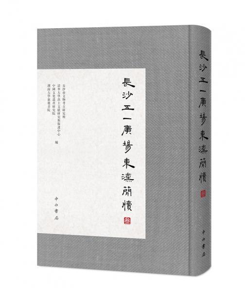 长沙五一广场东汉简牍(叁)